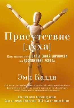 Обложка книги Присутствие [духа]. Как послать силы своей сплетня в победа успеха